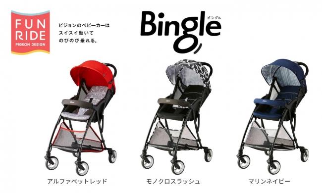 Bingle(ビングル)BB0