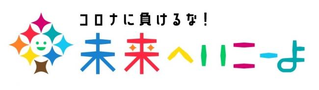 「未来へいこーよ」ロゴ