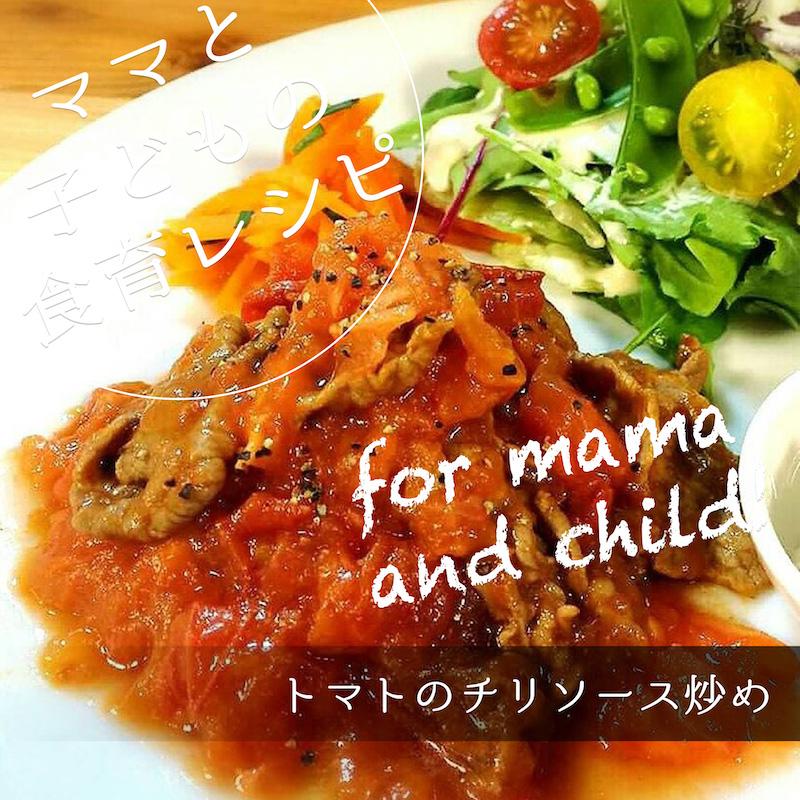トマトのチリソース炒め