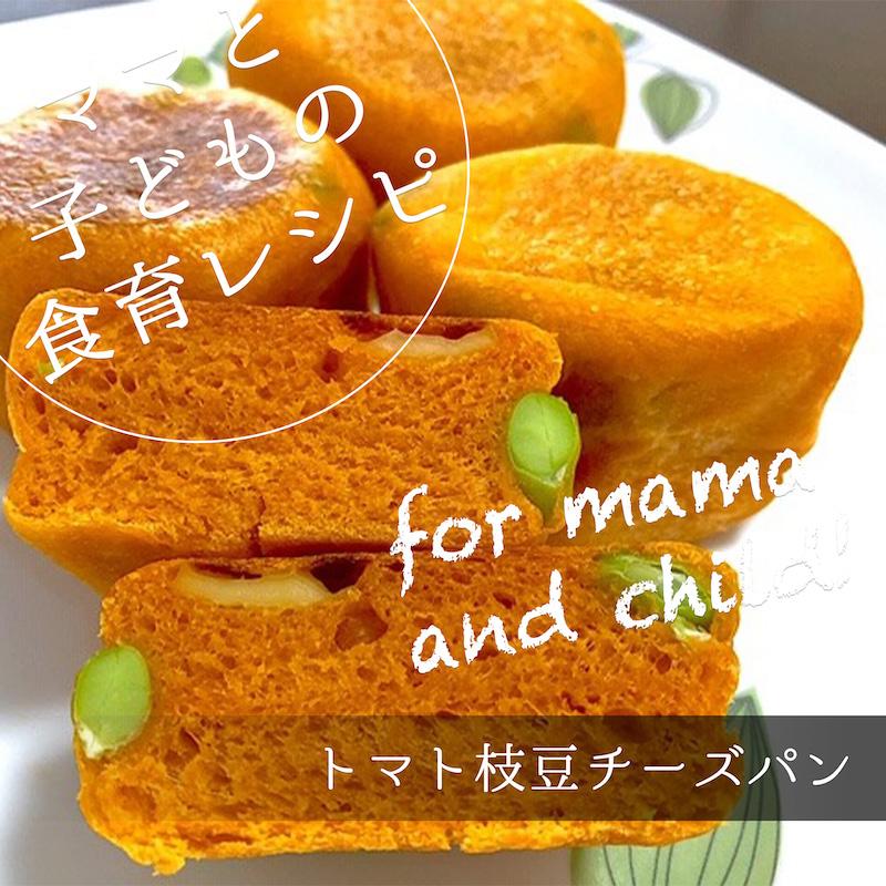 トマト枝豆チーズパン