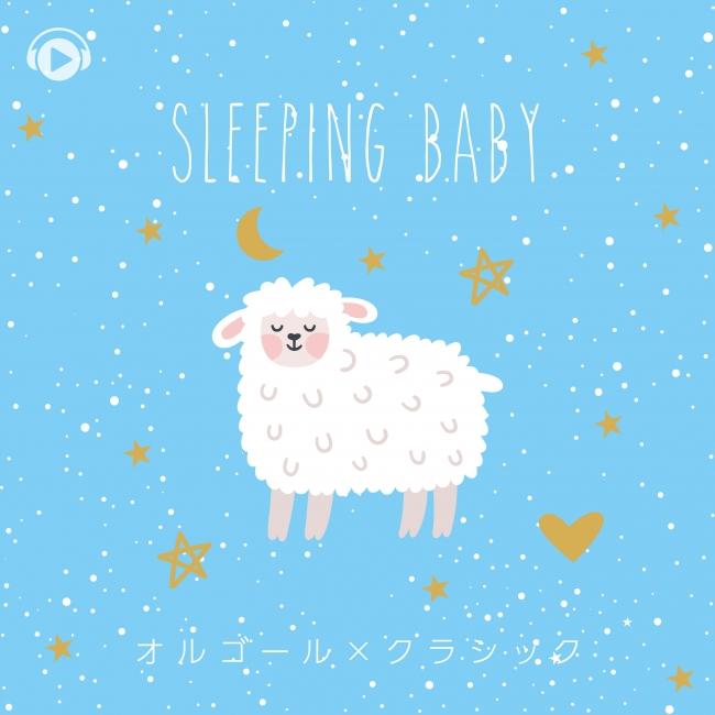 赤ちゃんが安心してぐっすり眠れる、やさしいクラシックオルゴールメドレー