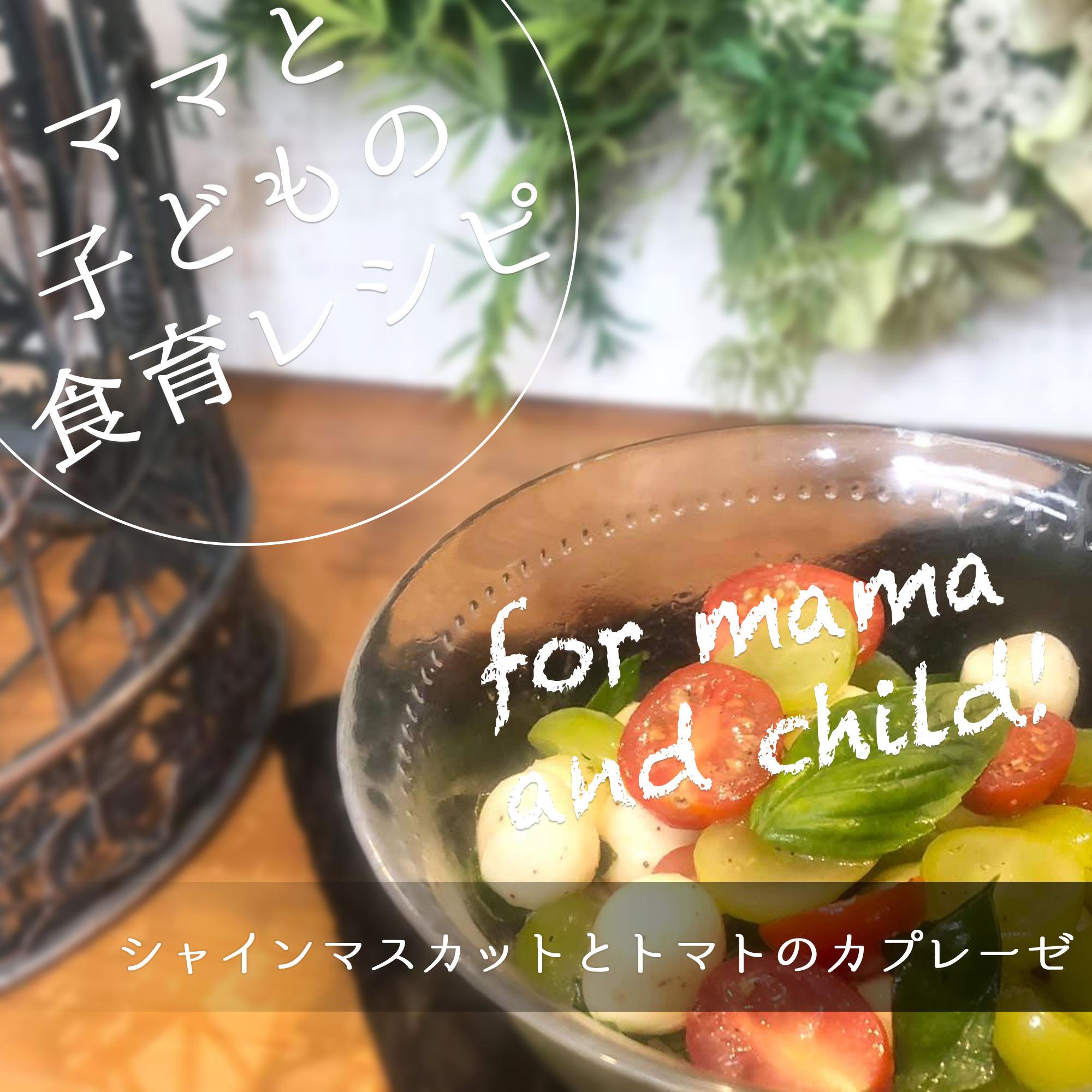 シャインマスカットとトマトのカプレーゼ