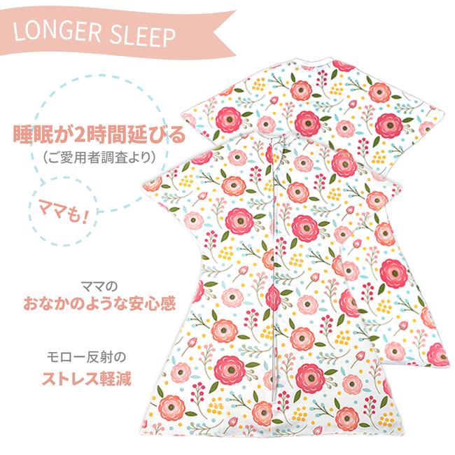 パジャマ「Sleeping Baby」