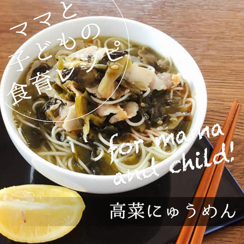 とっても簡単で美味しい 高菜にゅうめん のレシピ 子供服のブランシェス Branshesコーポレートサイト