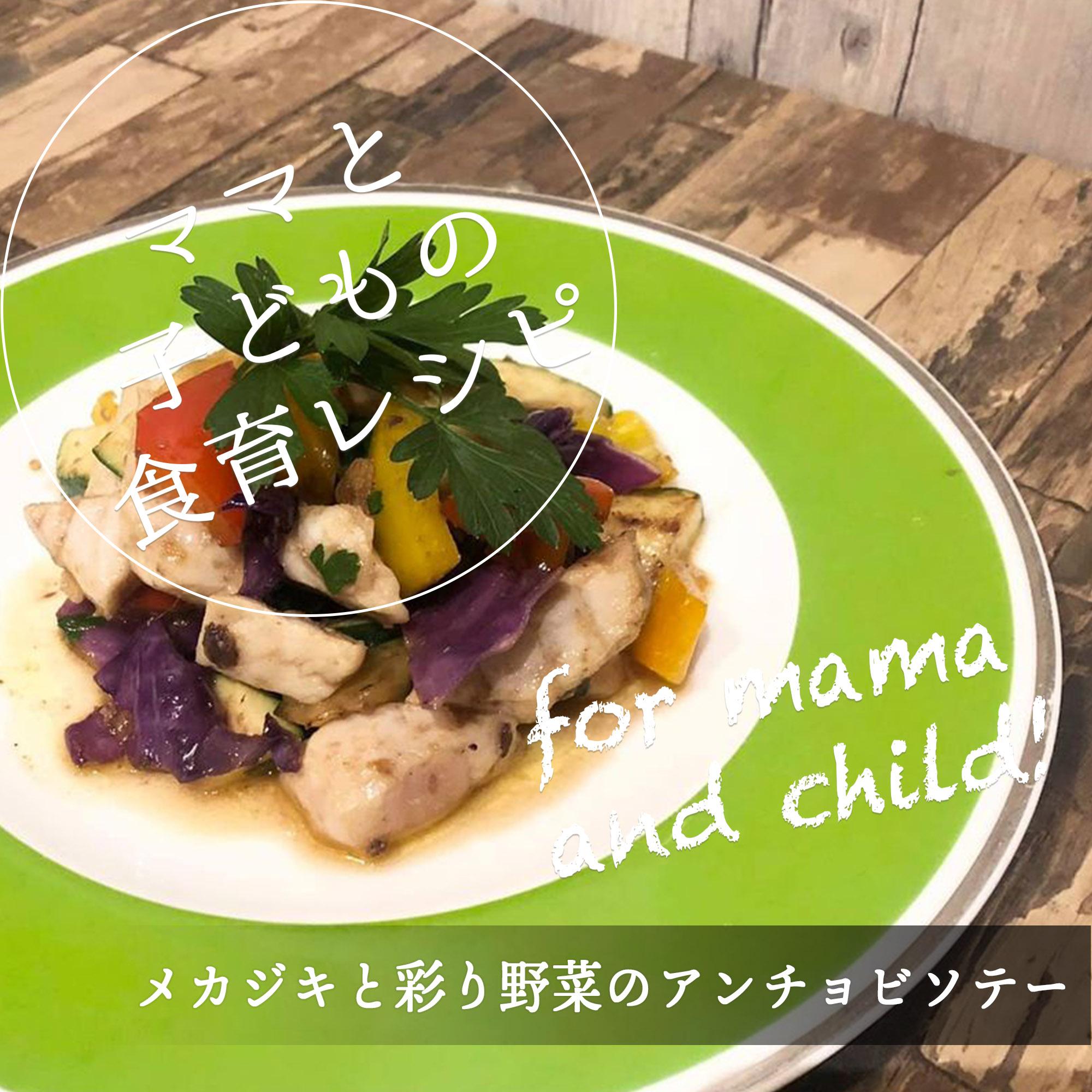 メカジキと彩り野菜のアンチョビソテー
