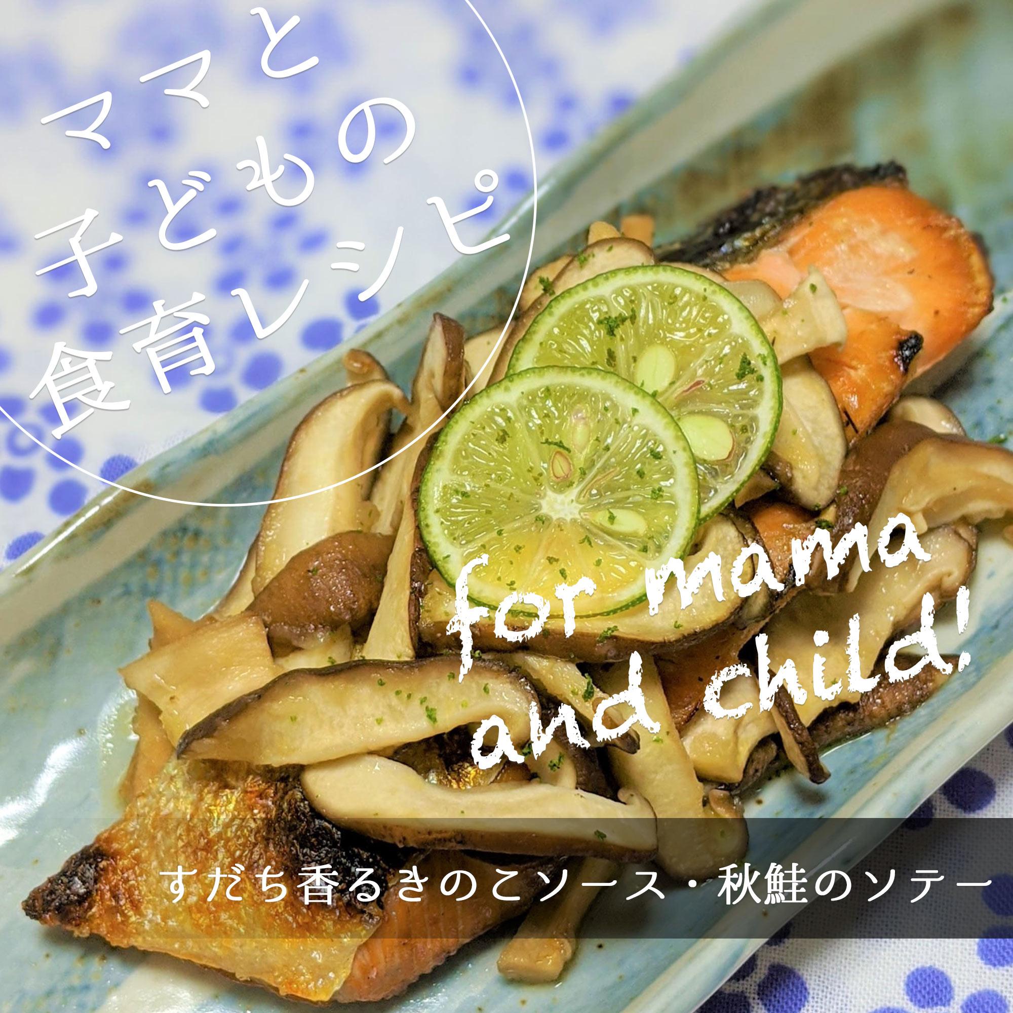 すだち香るきのこソース・秋鮭のソテー