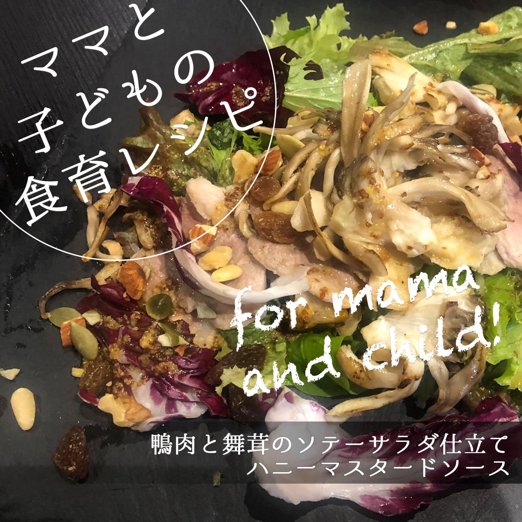 舞茸と鴨肉のサラダ