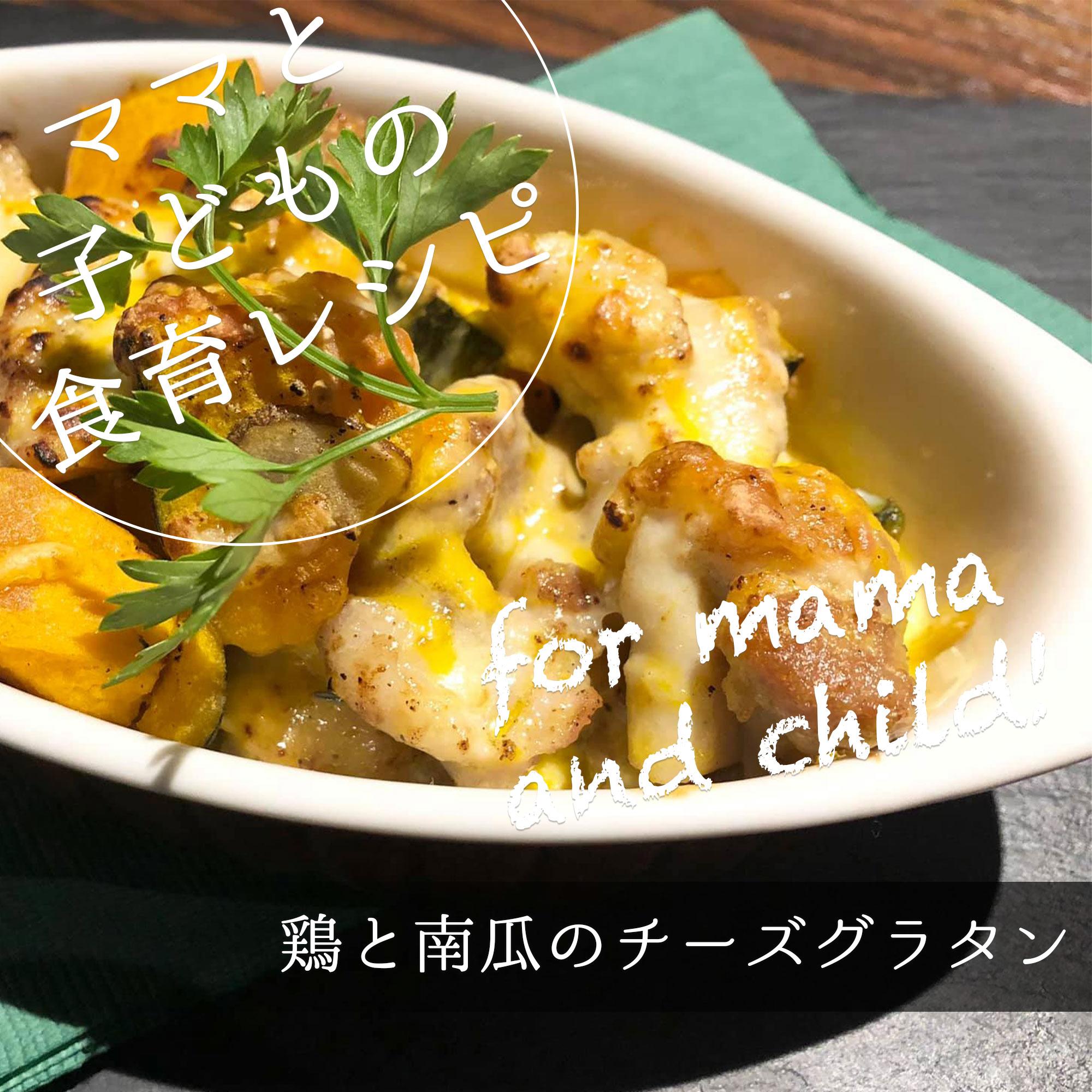 鶏と南瓜のチーズグラタン