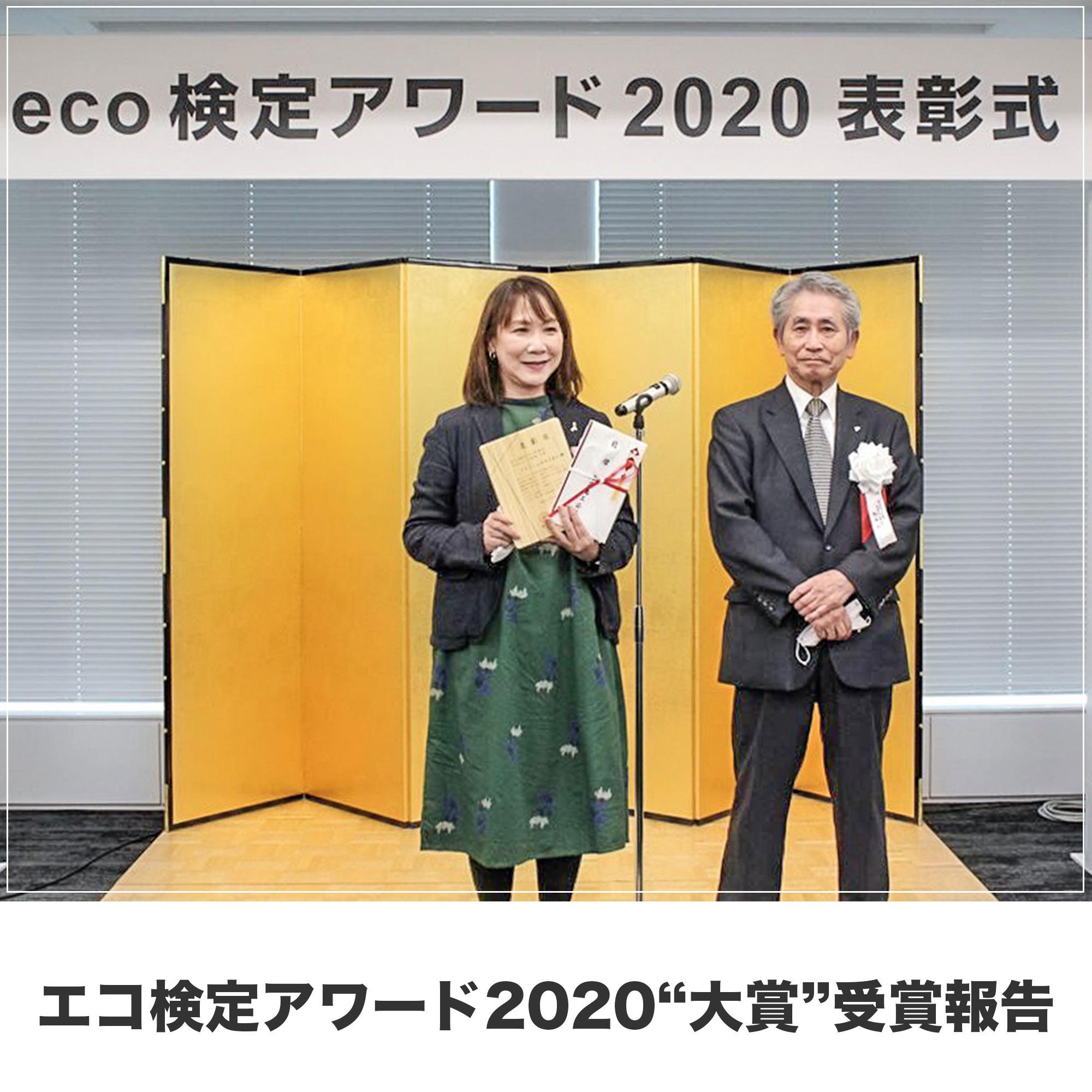 エコ検定2020