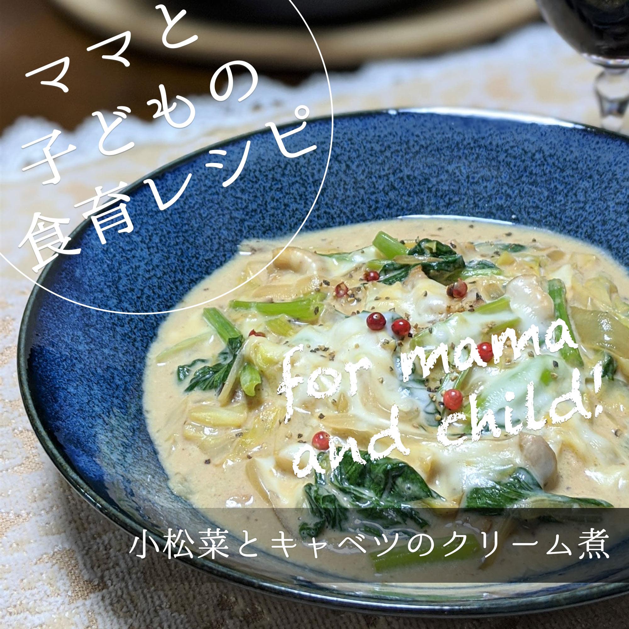 小松菜とキャベツのクリーム煮
