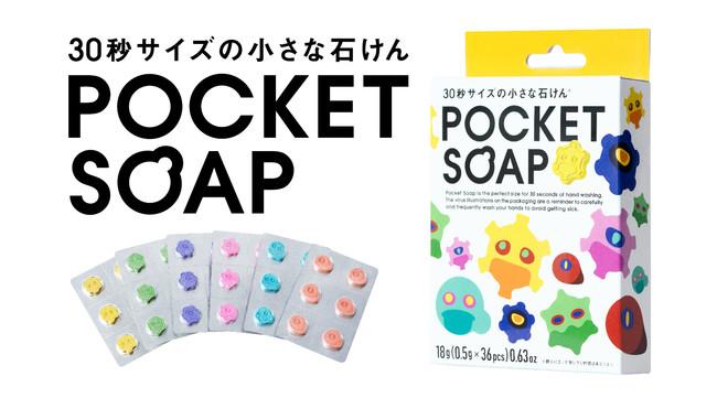 POCKET SOAP