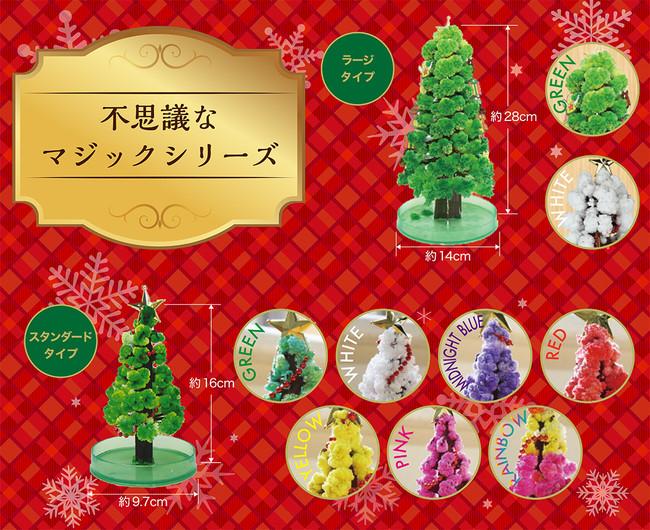 マジッククリスマスツリー