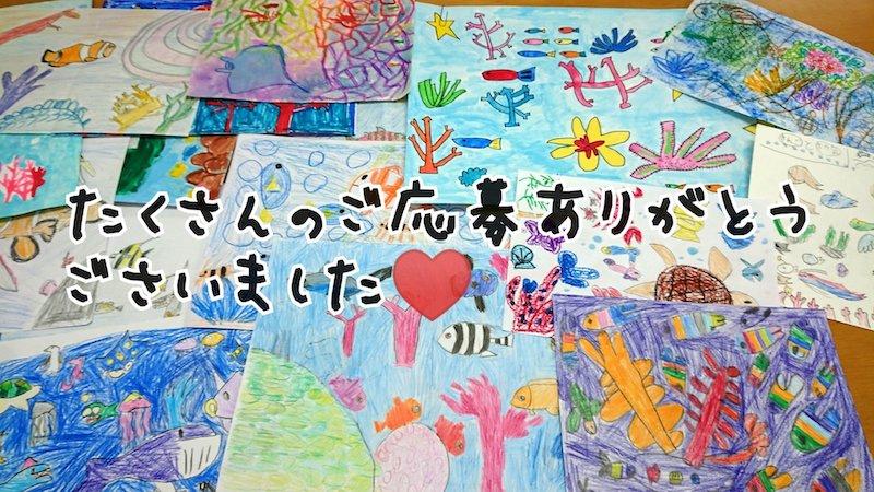 子ども達の書いた絵