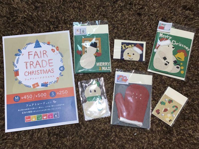 クリスマスフェアトレードカード