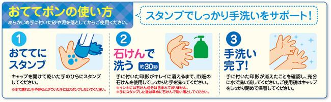 手洗い練習スタンプ おててポン いないいないばあっ!