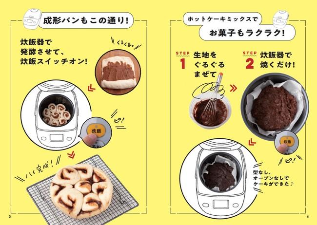 スイッチ「ピ!」で焼きたて!炊飯器でパンとケーキができちゃった!本の中身