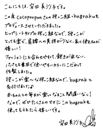 安田美佐子さん手紙