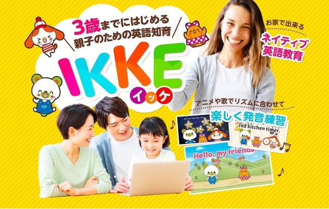3歳までにはじめる英語知育プログラム「IKKE」