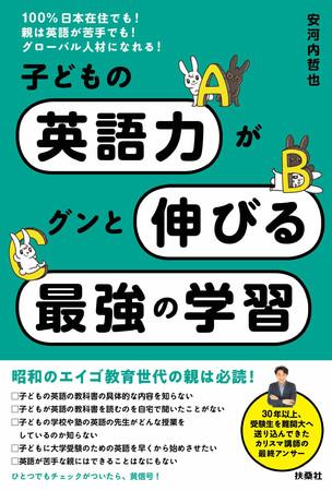 100%日本在住でも!親は英語が苦手でも!グローバル人材になれる!子どもの英語力がグンと伸びる最強の学習