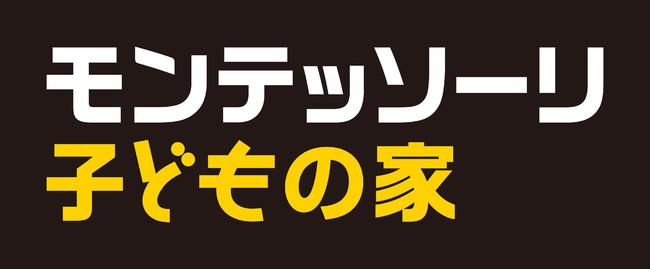 DVD「モンテッソーリ 子どもの家」