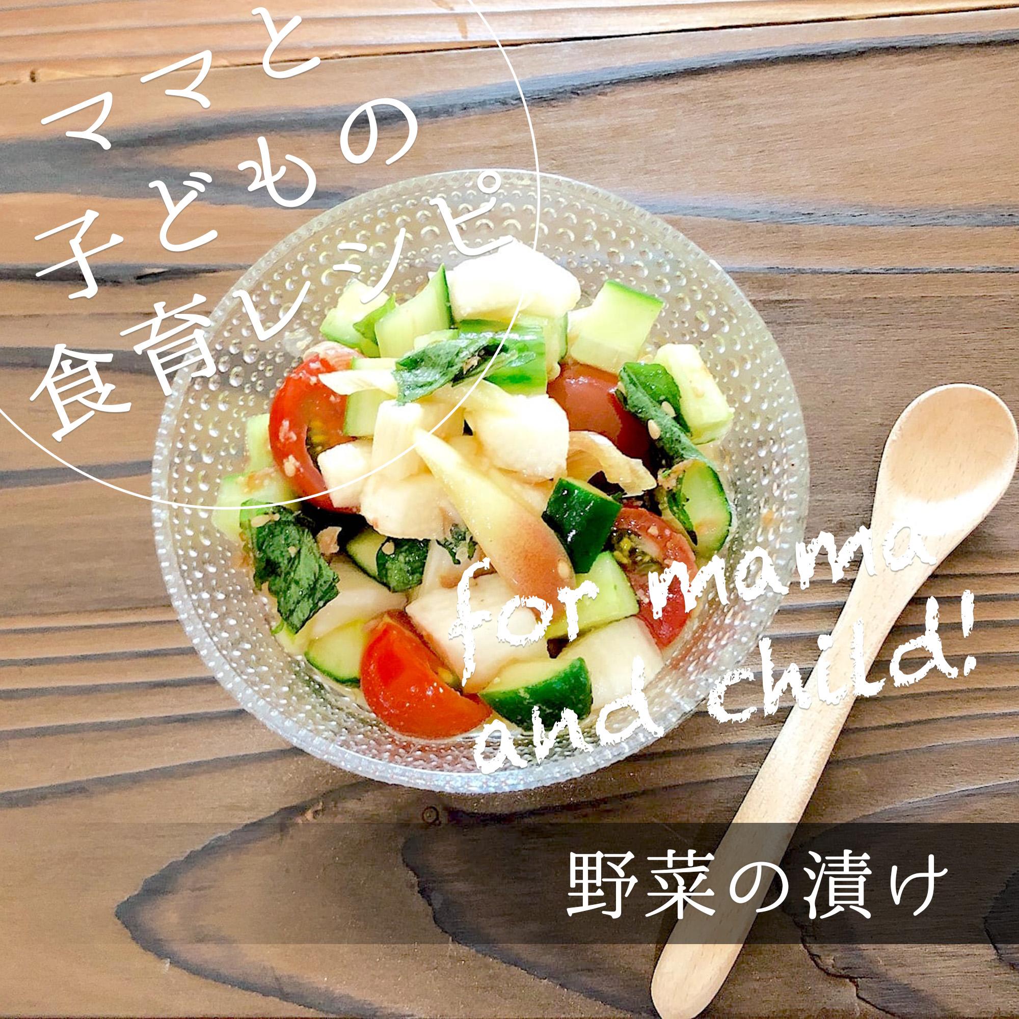 野菜の漬け