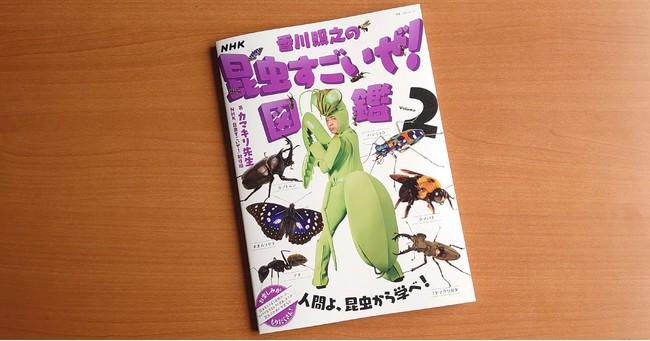 NHK「⾹川照之の昆⾍すごいぜ!」図鑑vol.2