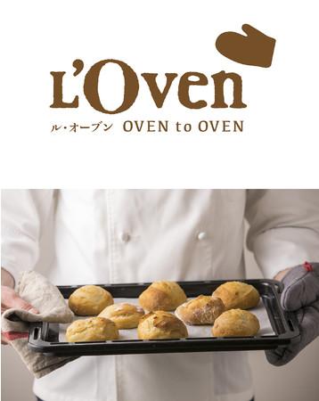 L'Oven(ル・オーブン)
