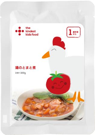 鶏のとまと煮