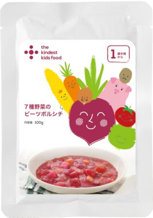 7種野菜のビーツボルシチ