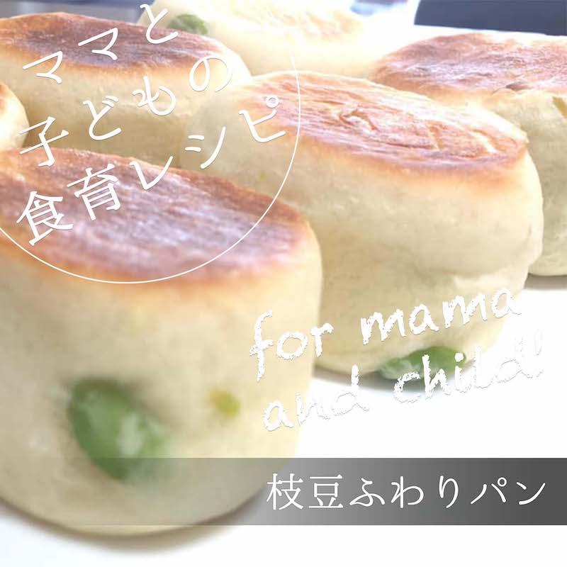 枝豆ふわりパン