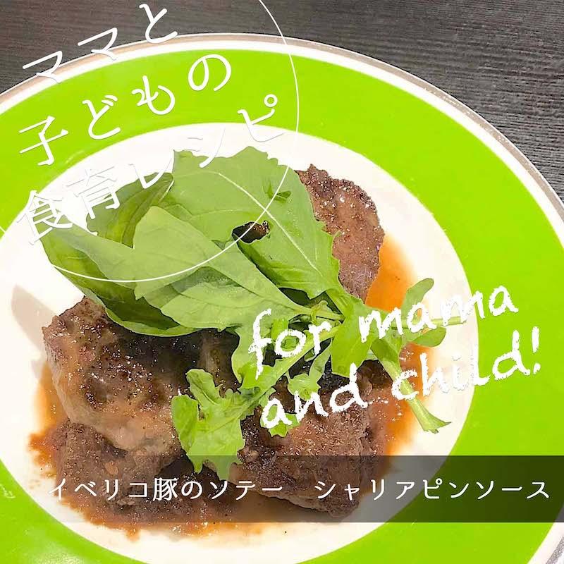 イベリコ豚のソテー シャリアピンソース