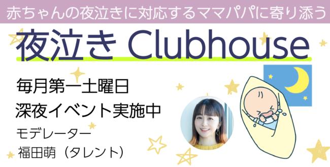 夜泣きClubhouse