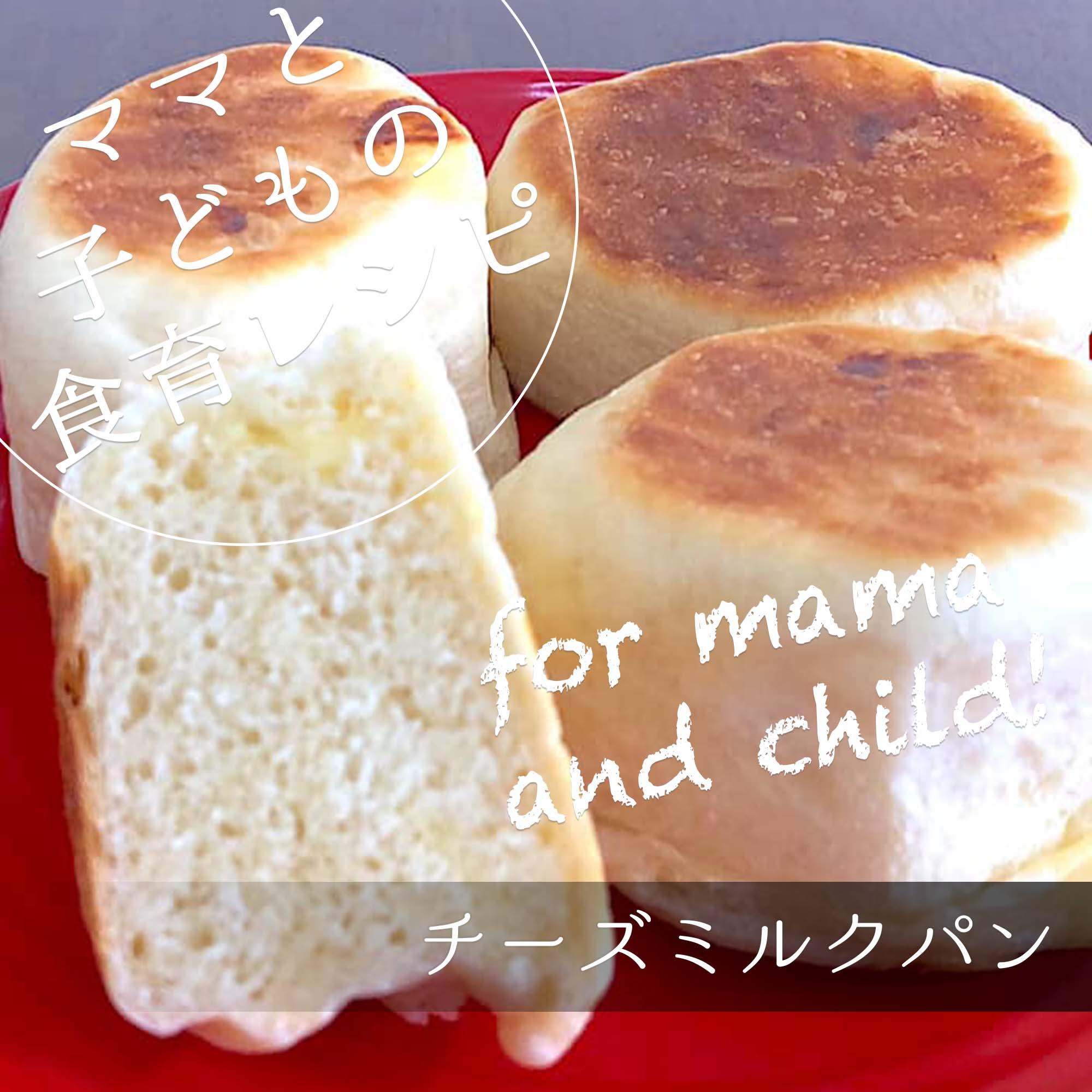 チーズミルクパン