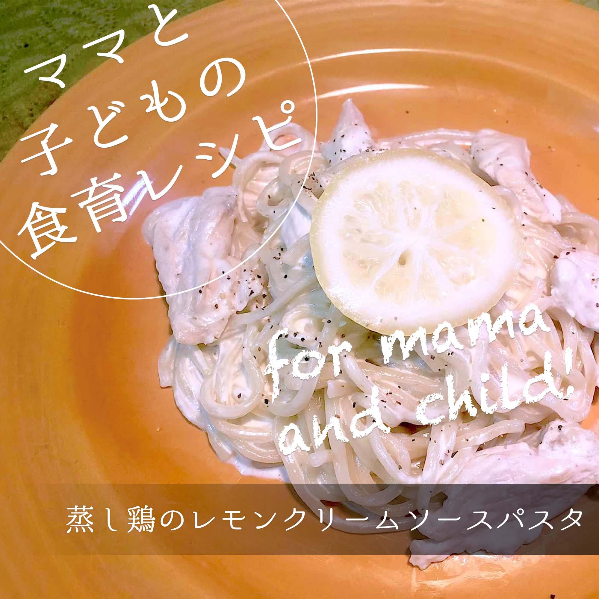 蒸し鶏のレモンクリームパスタ