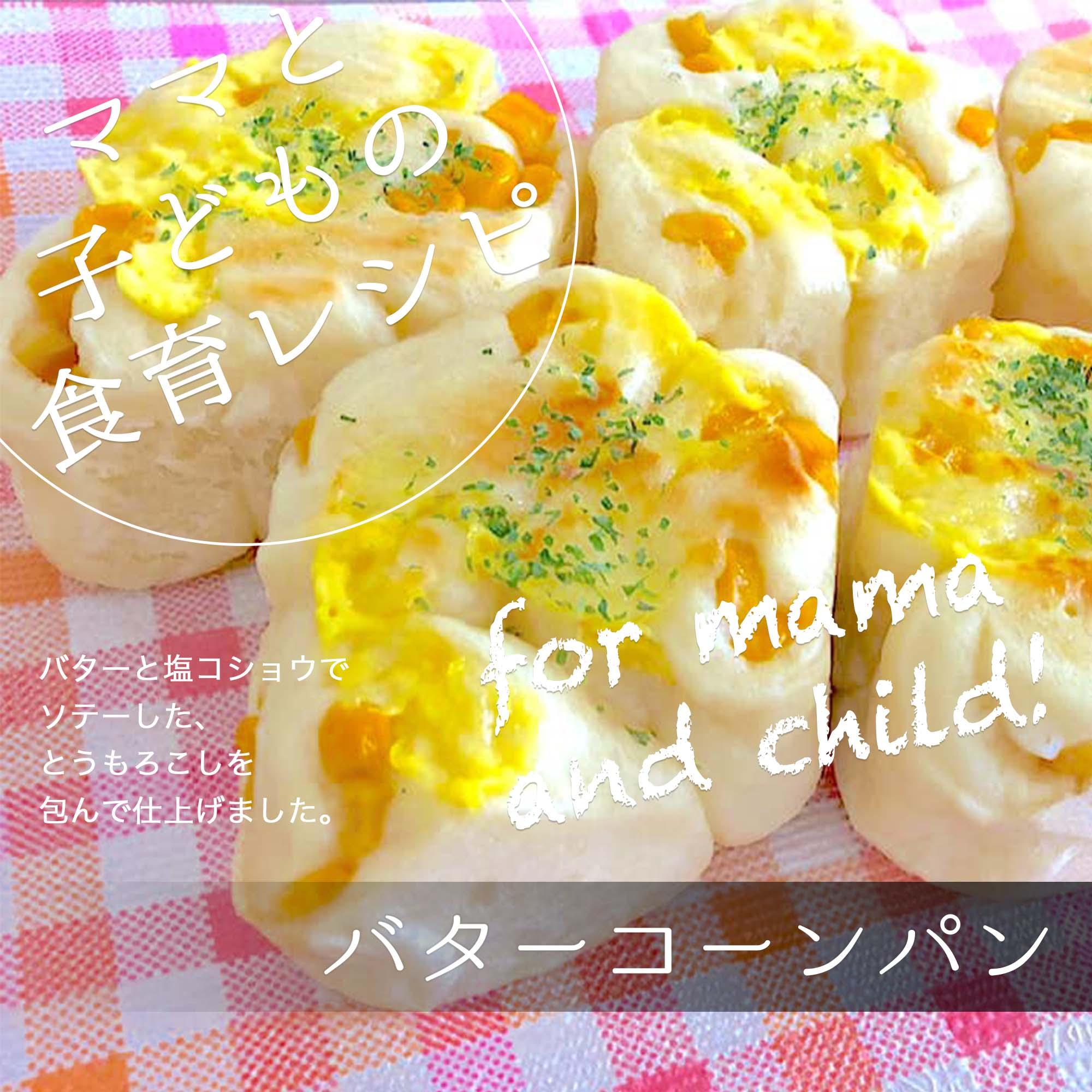バターコーンパン
