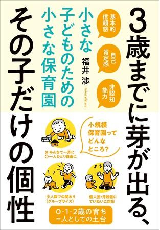 本『3歳までに芽が出る、その子だけの個性』の表紙