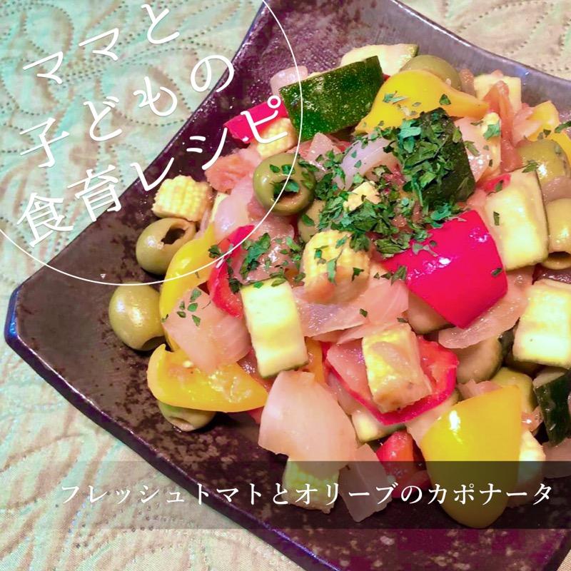 フレッシュトマトとオリーブのカポナータ