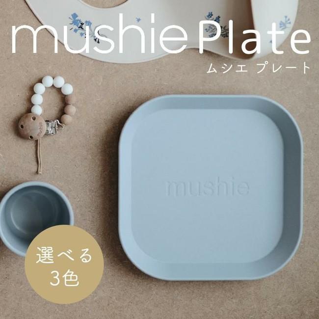 mushie(ムシエ)プレート