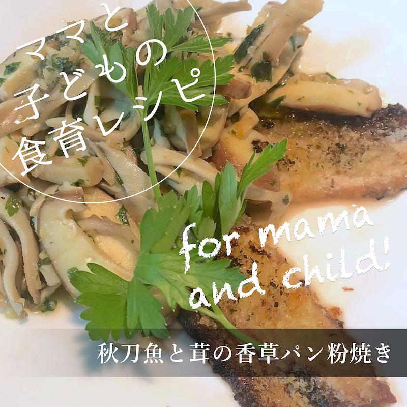 秋刀魚と茸の香草パン粉焼き