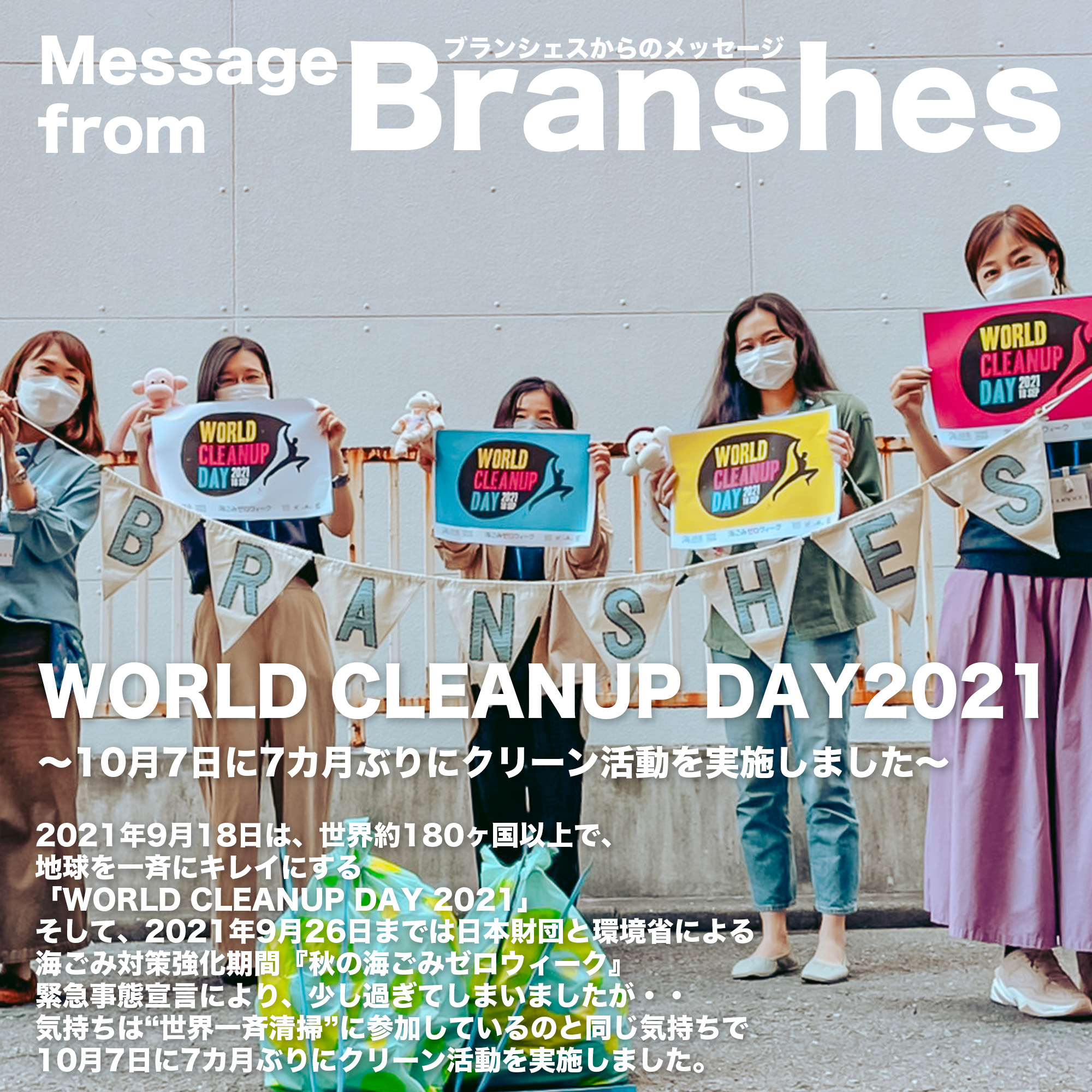 WORLD-CLEANUP-DAY2021